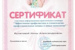 bulatova_1