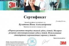 bulatova_2