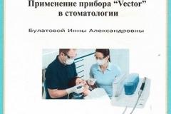 bulatova_4