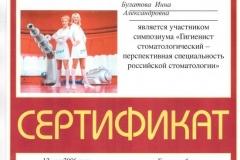 bulatova_8