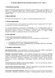"""Политика обработки персональных данных в ООО """"Дента"""", 1 стр."""