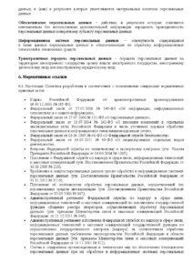 """Политика обработки персональных данных в ООО """"Дента"""", 2 стр."""