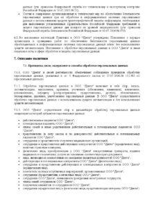 """Политика обработки персональных данных в ООО """"Дента"""", 3 стр."""