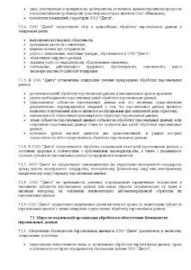 """Политика обработки персональных данных в ООО """"Дента"""", 4 стр."""