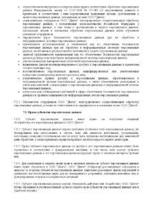 """Политика обработки персональных данных в ООО """"Дента"""", 5 стр."""