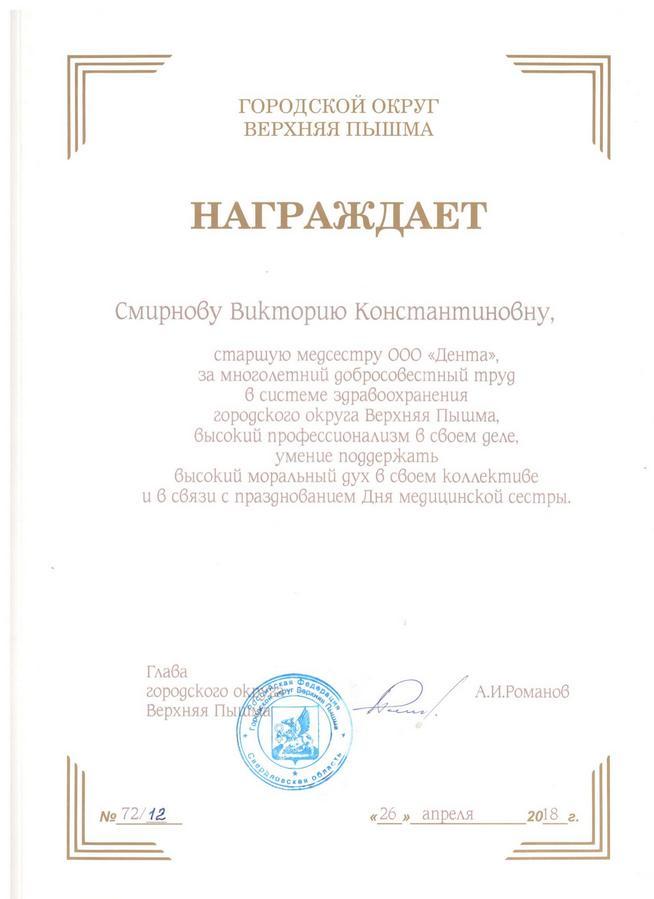 Смирнова Виктория Константиновна, старшая медсестра ООО «Дента» награждена почетной грамотой городского округа Верхняя Пышма