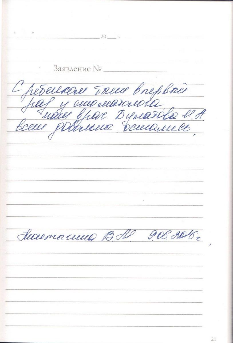 Из книги отзывов