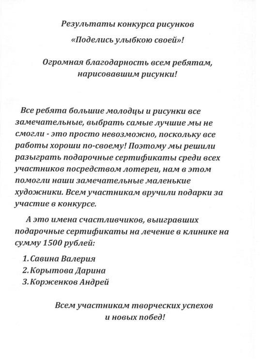 """Итоги конкурса рисунков """"Поделись улыбкою своей"""""""