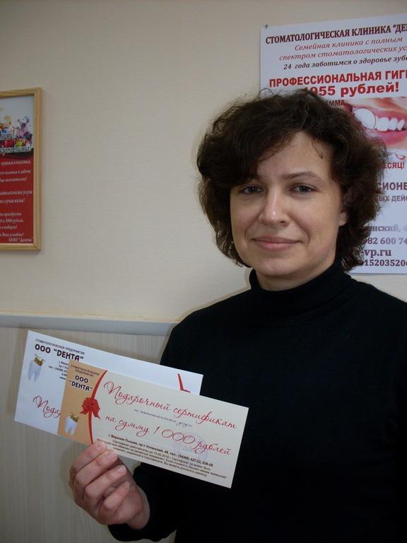 Итоги розыгрыша сертификатов 24-летие клиники