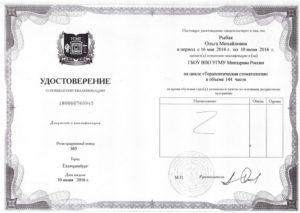 Удостоверение Рыбак О.М., Дента