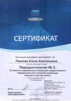 Павлова Елена Анатольевна