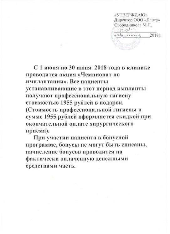 "Правила проведения акции ""Чемпионат по имплантации"""
