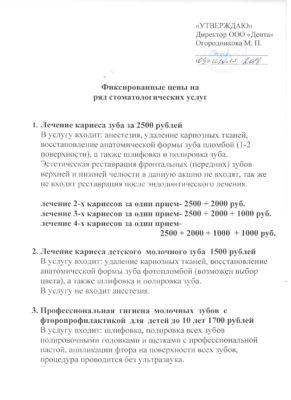 Правила проведения акции фиксированные цены