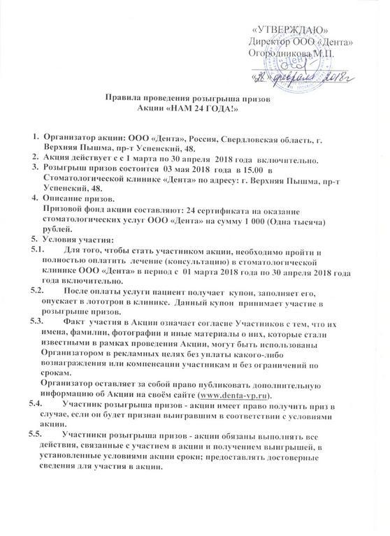 """Правила проведения акции """"Нам 24 года"""""""