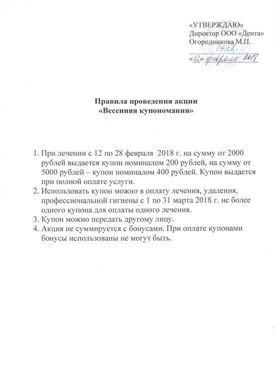 """Правила проведения акции """"Весенняя купономания"""""""