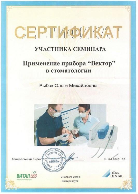 Сертификат Рыбак О.М., Дента