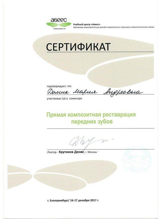 Сертификат Долгих М.А., Дента