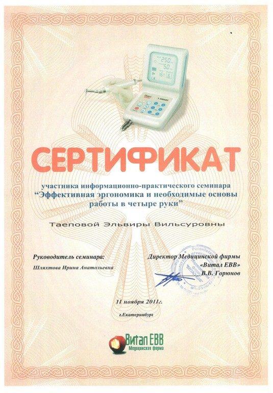 Сертификат Гафиевой Э.В., Дента