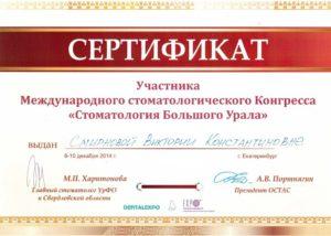 Сертификат Смирновой В.К., Дента