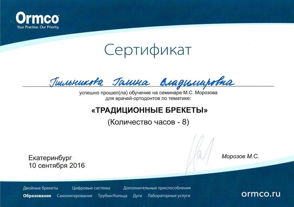 Сертификат Пыльниковой Г.В., Дента
