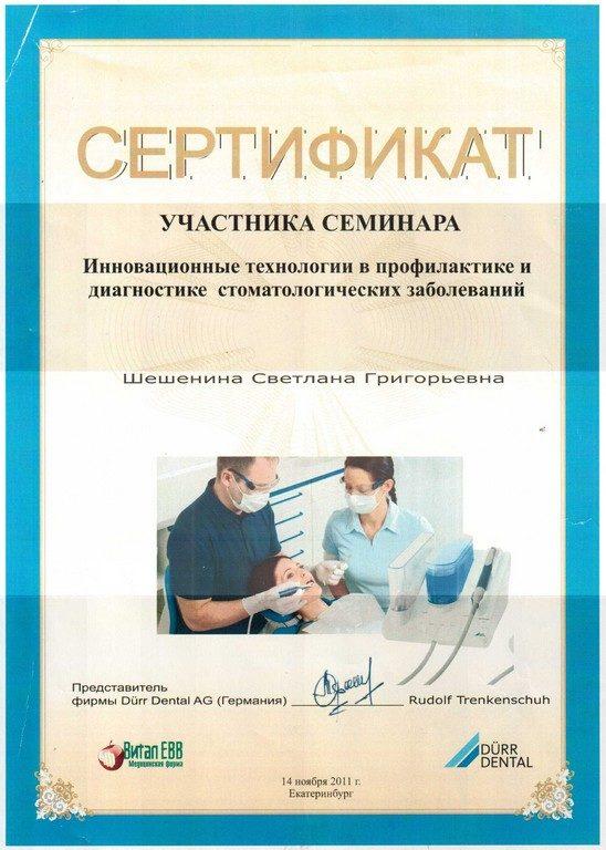 Сертификат Шешениной С.Г., Дента