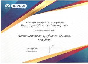 Сертификат Пермяковой Натальи Викторовны