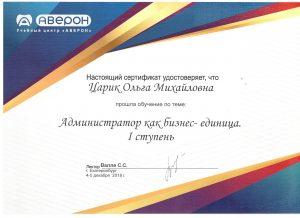 Сертификат Администратора Царик Ольги Михайловны