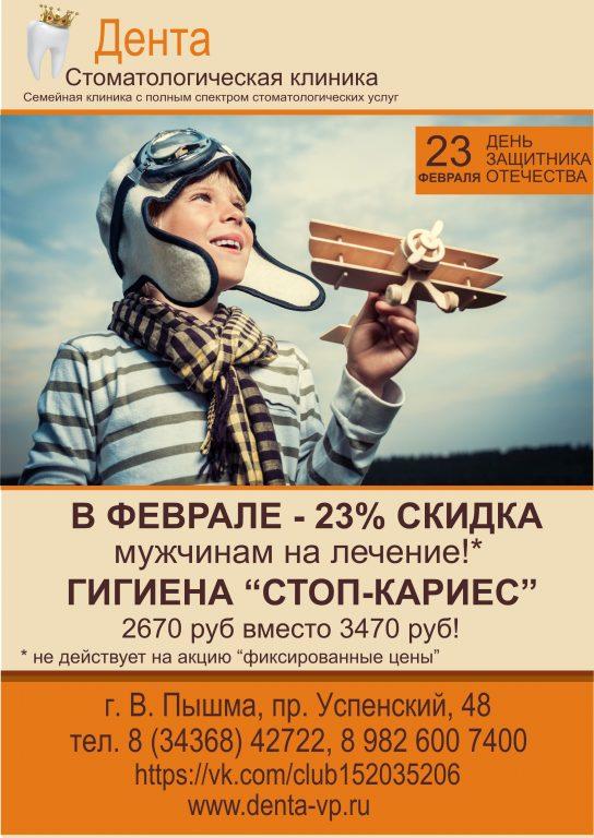 Защитникам Отечества 23% скидка