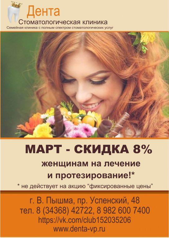 Март - скидка 8%