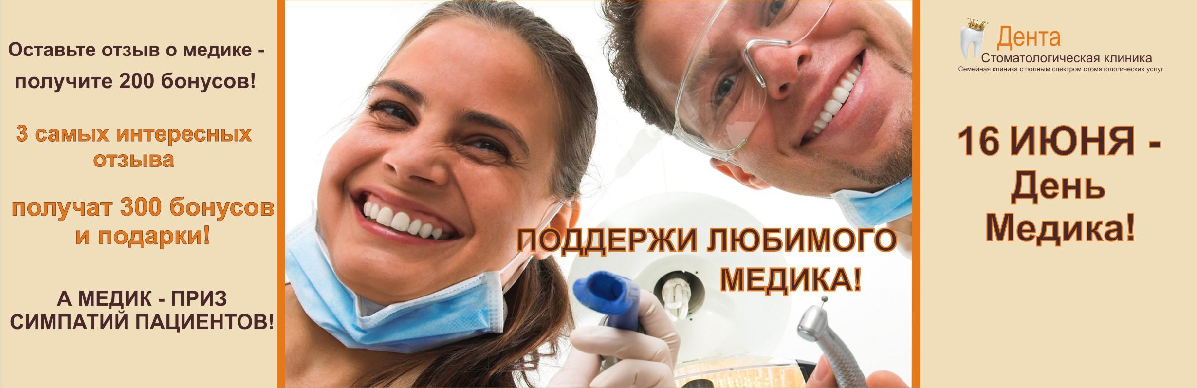 16 июня – День Медика!