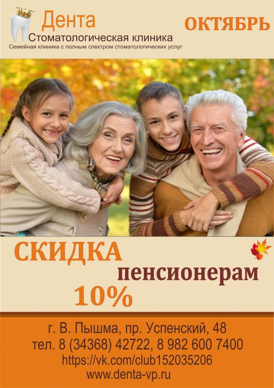 Акция  «Скидка пенсионерам»