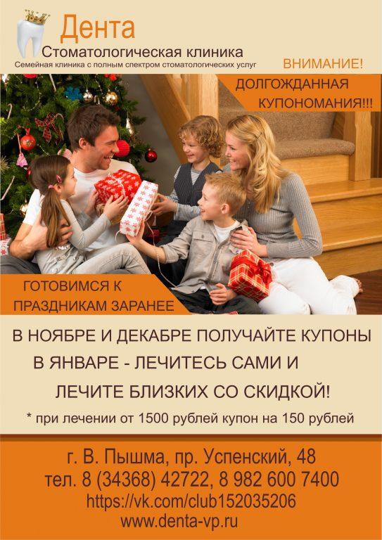 Акция «Зимняя купономания»