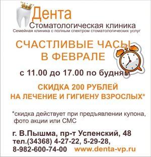 Акция «Счастливые часы» - скидка 200 рублей