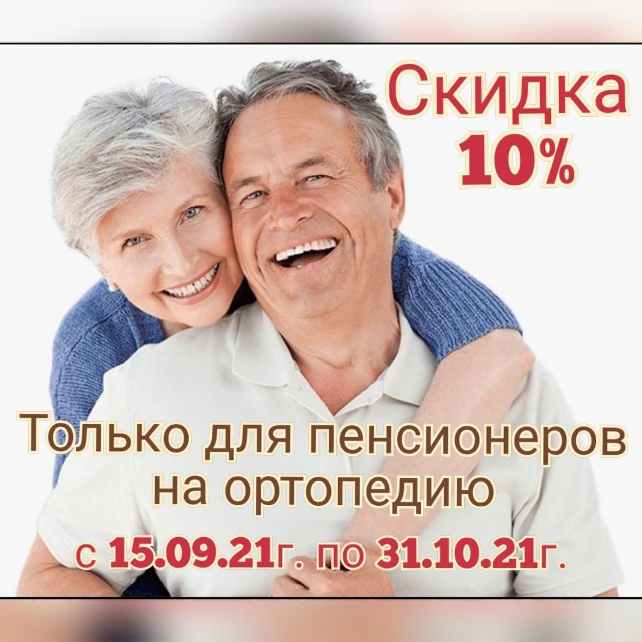 Скидка пенсионерам на ортопедию